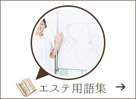 エステ用語集