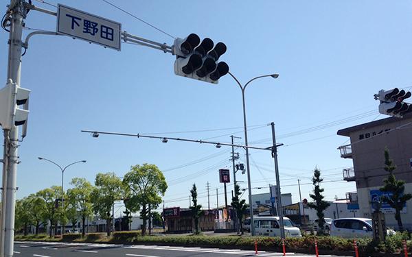 交差点「下野田」