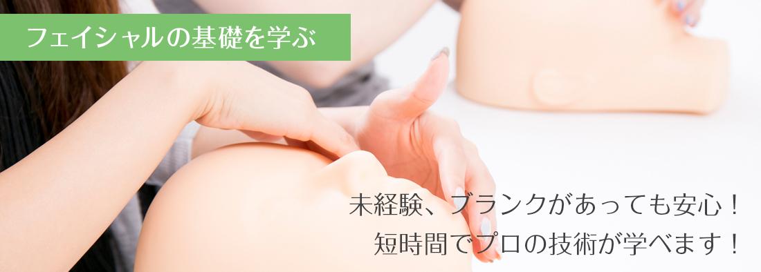 フェイシャル基礎コース(フェイシャルエステ)