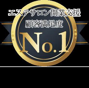 エステサロン開業支援 顧客満足度No.1