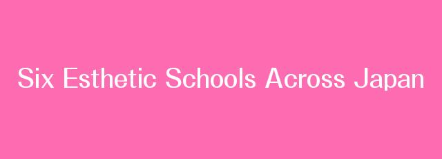 全国に6校のエステスクールを展開中