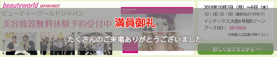 ビューティーワールドジャパンウェストのお知らせ