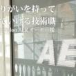 【卒業生、先輩レポート】開業者編 エステティックサロン AER オーナー様(フォレストエステティックスクール)