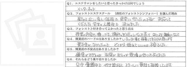 【卒業生、先輩レポート】開業者編 サロン リチェット オーナー 三田様(フォレストエステティックスクール)