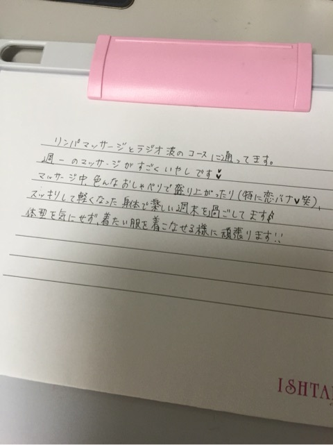 心斎橋エステ