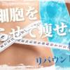 脂肪冷却痩身の予約が急増中なので脂肪冷却痩身の魅力についてご紹介します