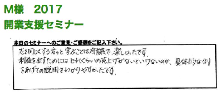 エステサロン開業セミナー参加者アンケート3