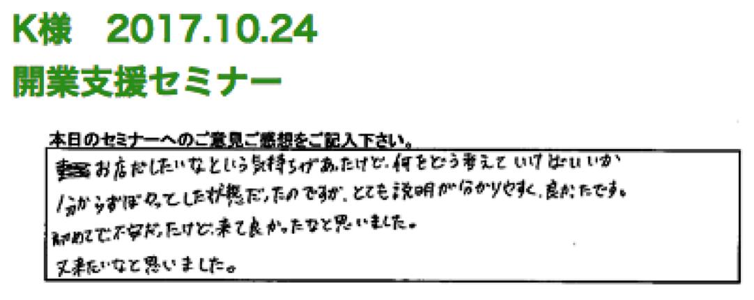 エステサロン開業セミナー参加者アンケート4