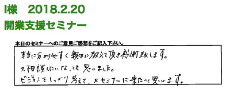 エステサロン開業セミナー参加者アンケート5
