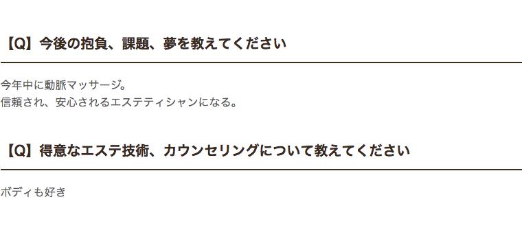 マーメイド オーナー村上様 開業アンケート3