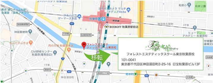 フォレストエステティックスクール東京秋葉原校