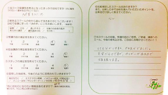 リンパマッサージ受講者アンケート